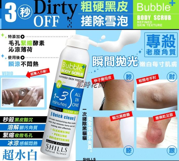 Shills Bubble Body Scrub